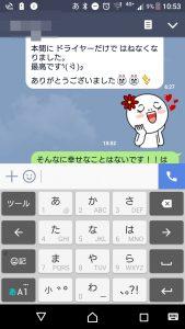 Screenshot_20170603-105355