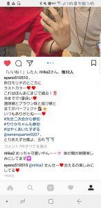 Screenshot_20180807-014523_Instagram